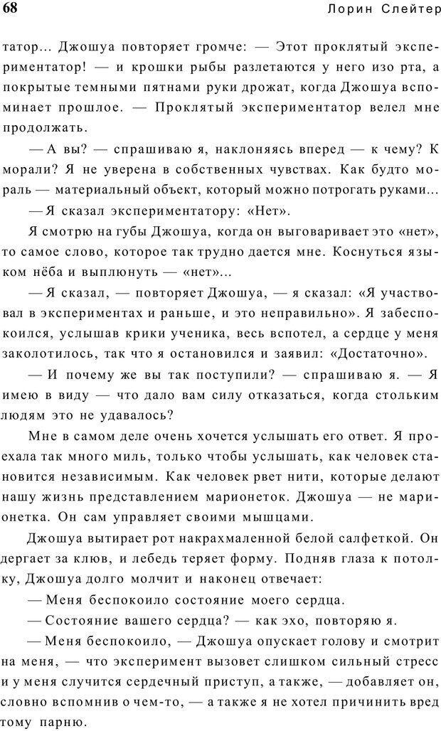 PDF. Открыть ящик Скиннера. Слейтер Л. Страница 65. Читать онлайн