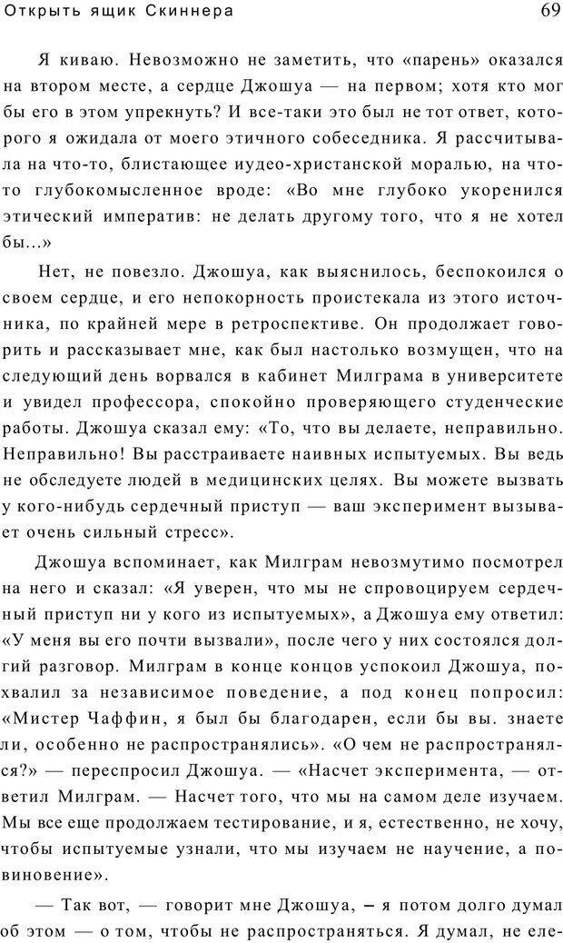 PDF. Открыть ящик Скиннера. Слейтер Л. Страница 66. Читать онлайн