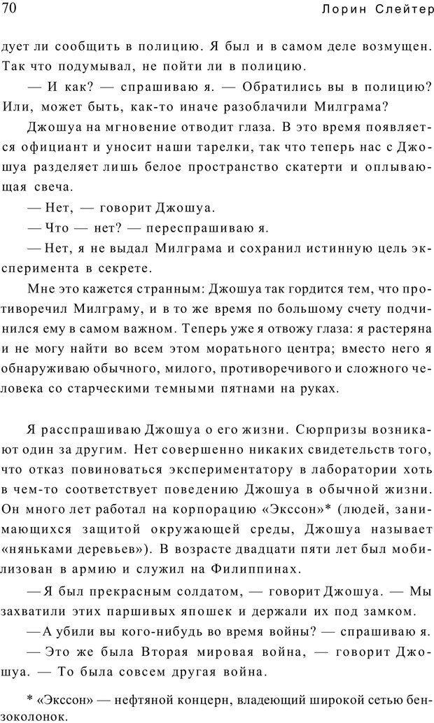 PDF. Открыть ящик Скиннера. Слейтер Л. Страница 67. Читать онлайн