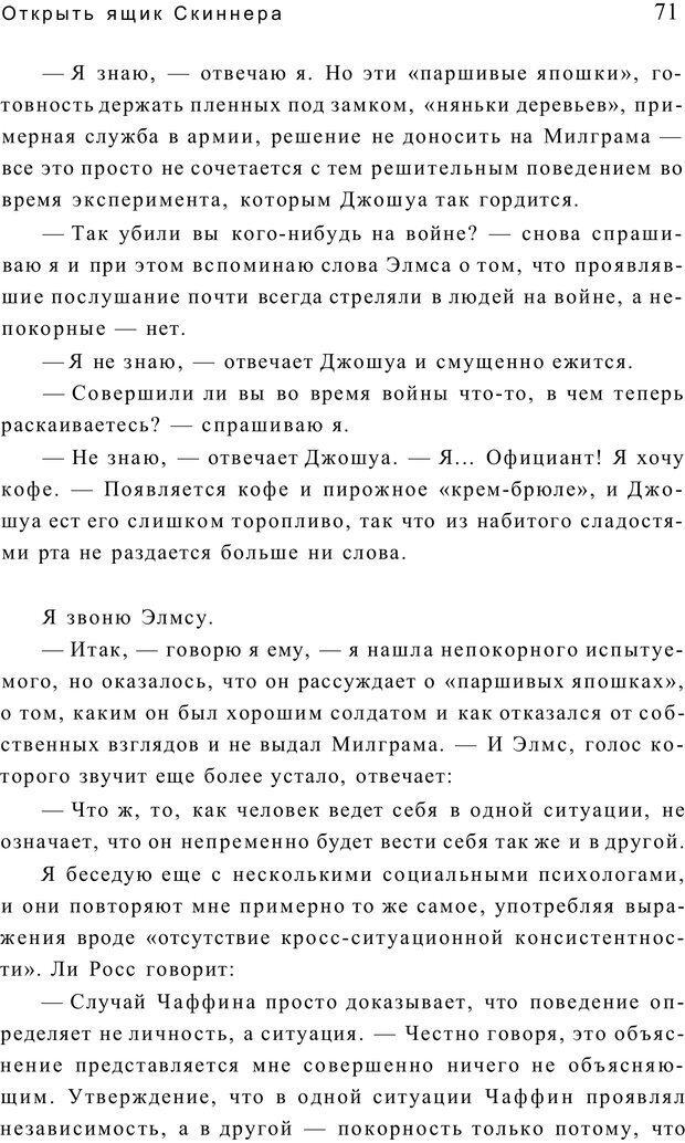 PDF. Открыть ящик Скиннера. Слейтер Л. Страница 68. Читать онлайн