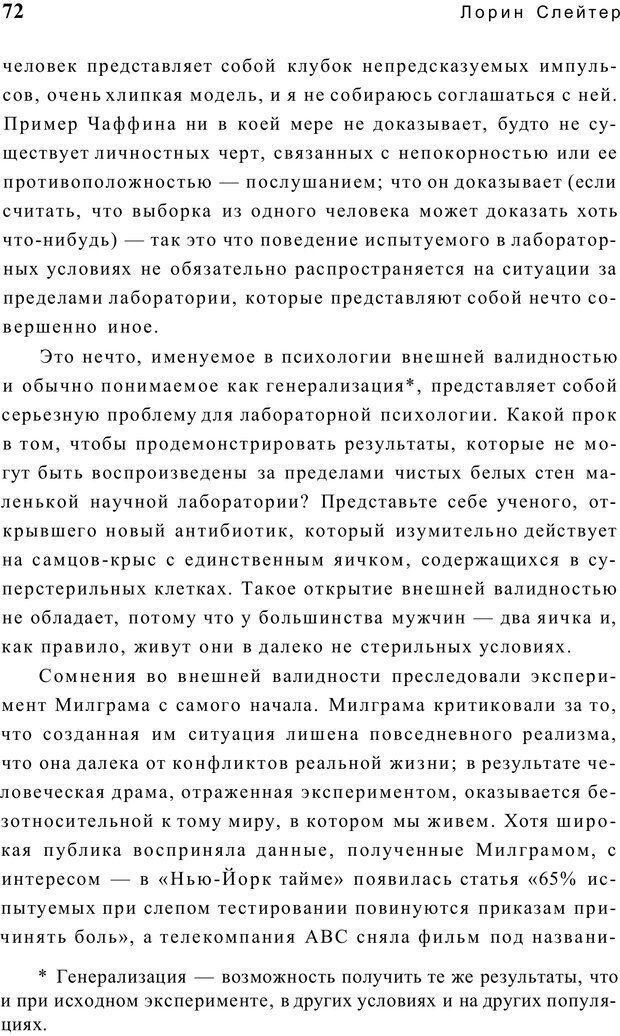 PDF. Открыть ящик Скиннера. Слейтер Л. Страница 69. Читать онлайн