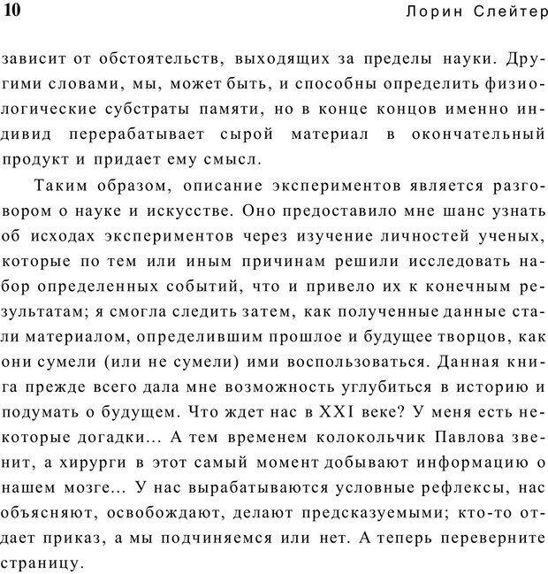 PDF. Открыть ящик Скиннера. Слейтер Л. Страница 7. Читать онлайн