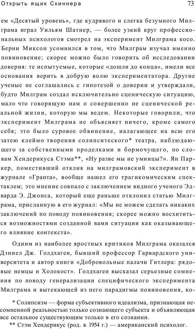 PDF. Открыть ящик Скиннера. Слейтер Л. Страница 70. Читать онлайн