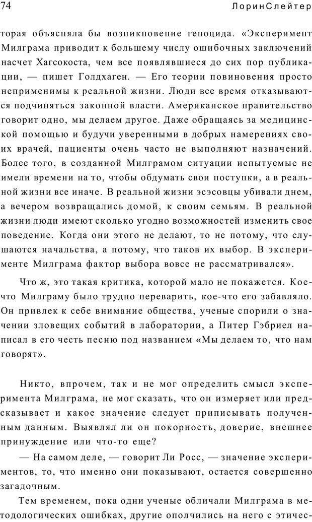 PDF. Открыть ящик Скиннера. Слейтер Л. Страница 71. Читать онлайн