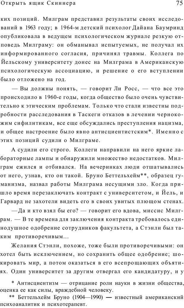 PDF. Открыть ящик Скиннера. Слейтер Л. Страница 72. Читать онлайн