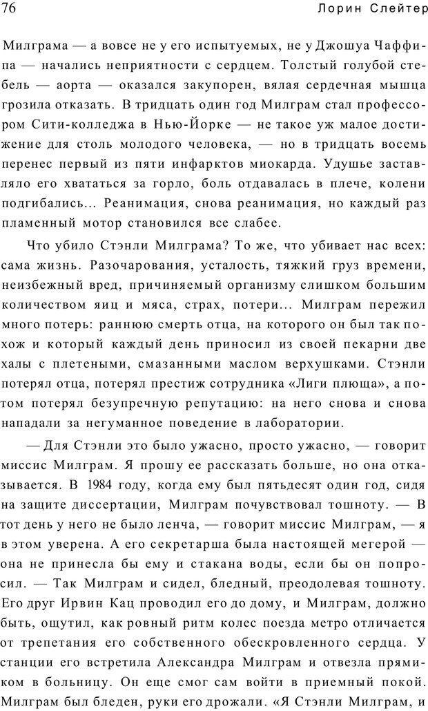 PDF. Открыть ящик Скиннера. Слейтер Л. Страница 73. Читать онлайн