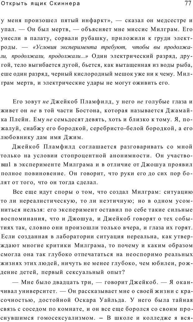 PDF. Открыть ящик Скиннера. Слейтер Л. Страница 74. Читать онлайн