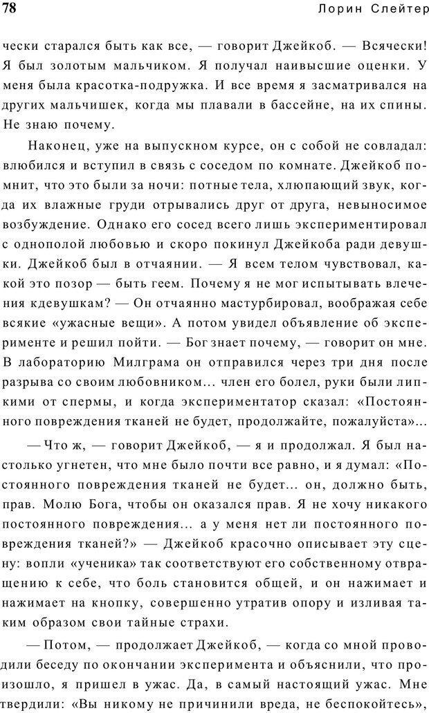 PDF. Открыть ящик Скиннера. Слейтер Л. Страница 75. Читать онлайн