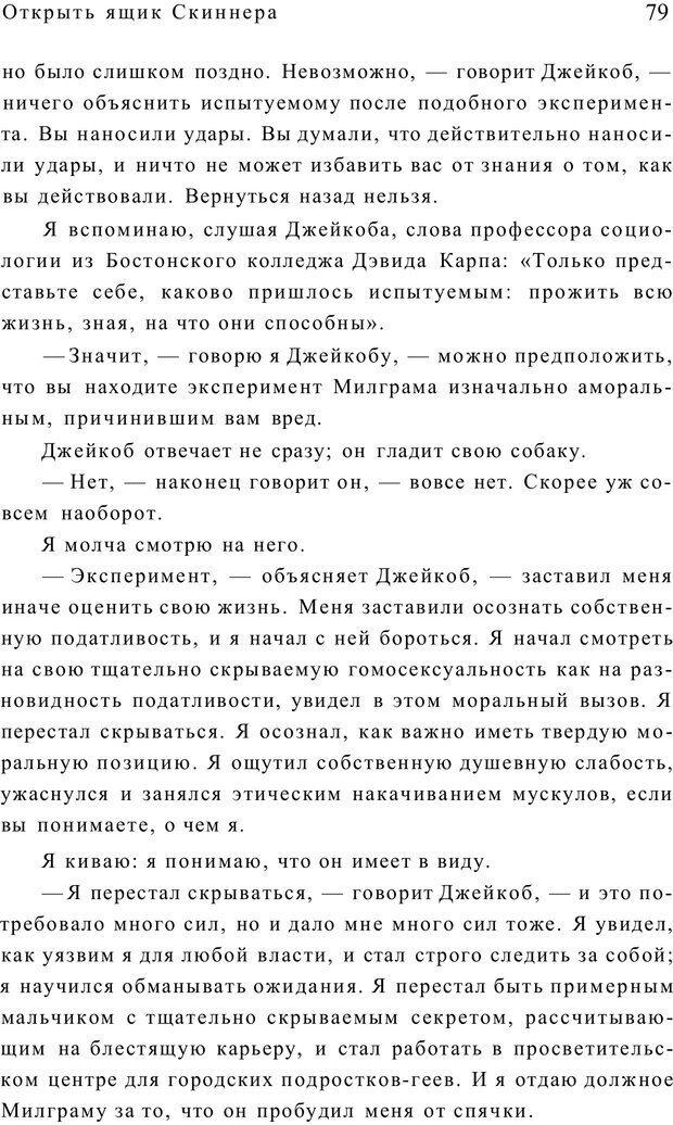 PDF. Открыть ящик Скиннера. Слейтер Л. Страница 76. Читать онлайн