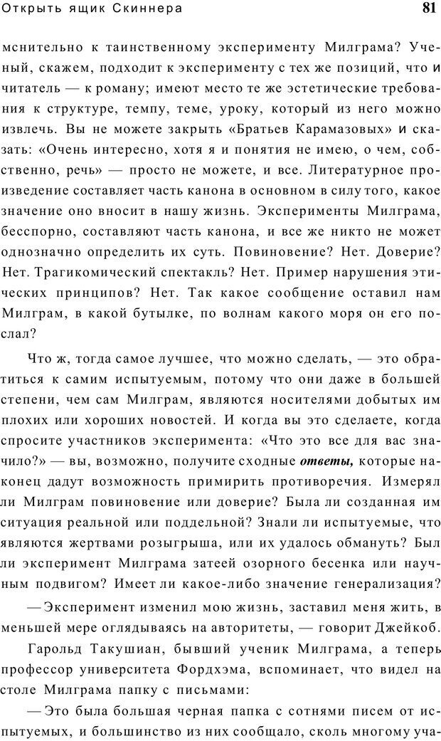 PDF. Открыть ящик Скиннера. Слейтер Л. Страница 78. Читать онлайн