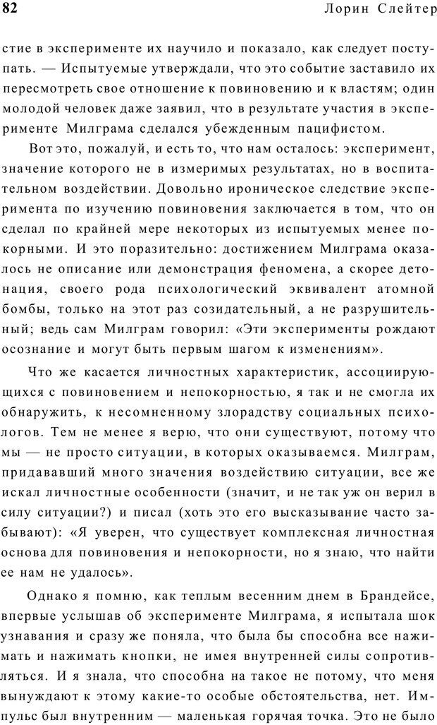 PDF. Открыть ящик Скиннера. Слейтер Л. Страница 79. Читать онлайн