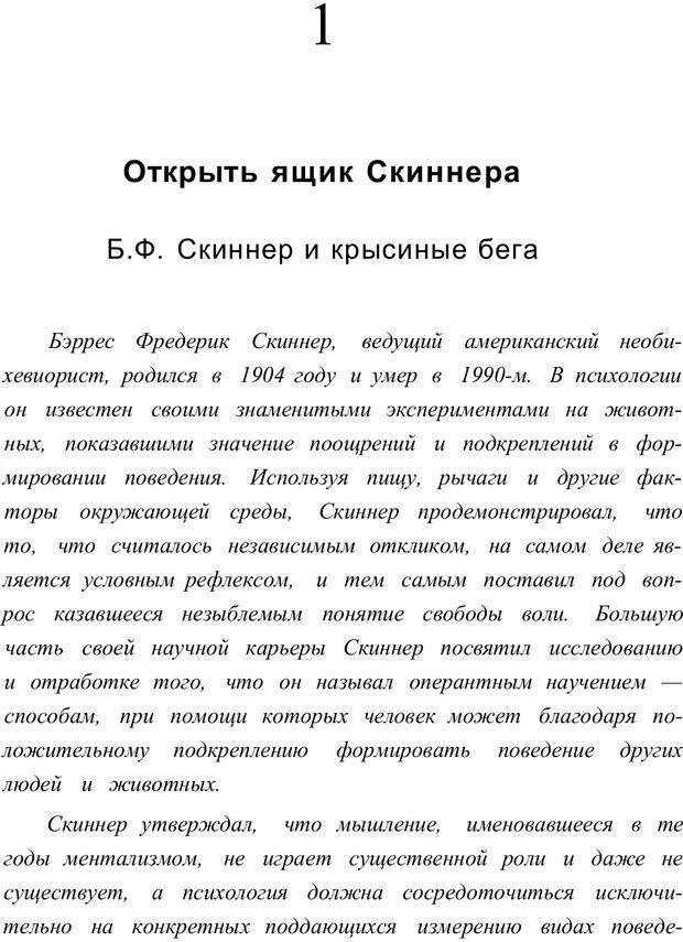 PDF. Открыть ящик Скиннера. Слейтер Л. Страница 8. Читать онлайн