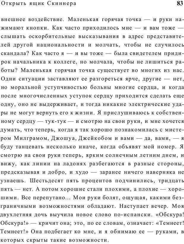 PDF. Открыть ящик Скиннера. Слейтер Л. Страница 80. Читать онлайн