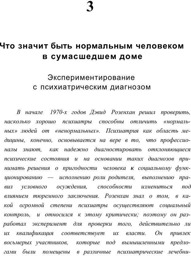 PDF. Открыть ящик Скиннера. Слейтер Л. Страница 81. Читать онлайн