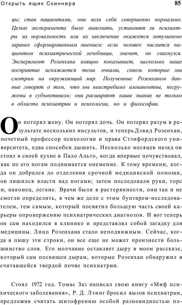 PDF. Открыть ящик Скиннера. Слейтер Л. Страница 82. Читать онлайн