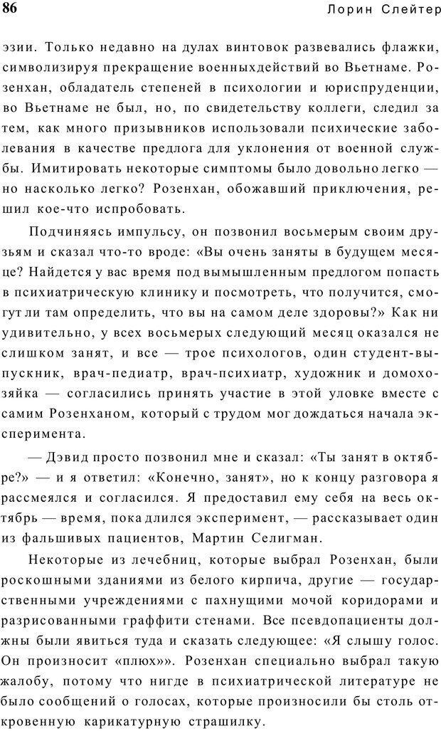 PDF. Открыть ящик Скиннера. Слейтер Л. Страница 83. Читать онлайн