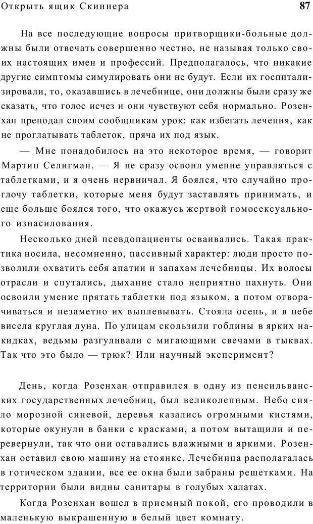 PDF. Открыть ящик Скиннера. Слейтер Л. Страница 84. Читать онлайн