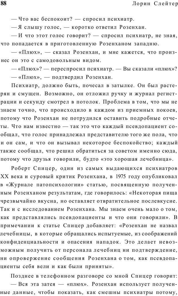 PDF. Открыть ящик Скиннера. Слейтер Л. Страница 85. Читать онлайн