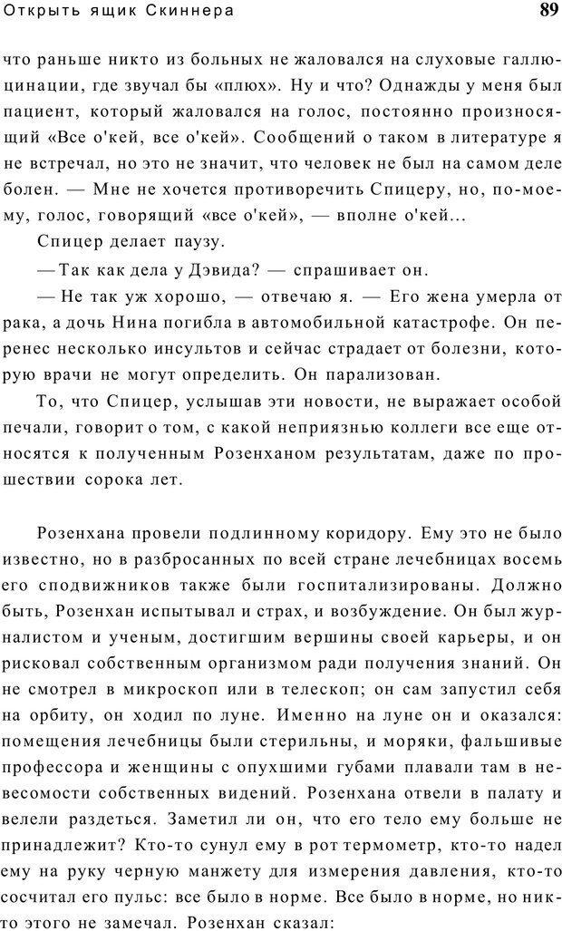 PDF. Открыть ящик Скиннера. Слейтер Л. Страница 86. Читать онлайн