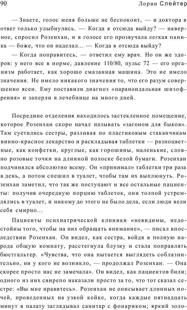 PDF. Открыть ящик Скиннера. Слейтер Л. Страница 87. Читать онлайн