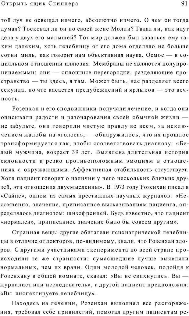 PDF. Открыть ящик Скиннера. Слейтер Л. Страница 88. Читать онлайн