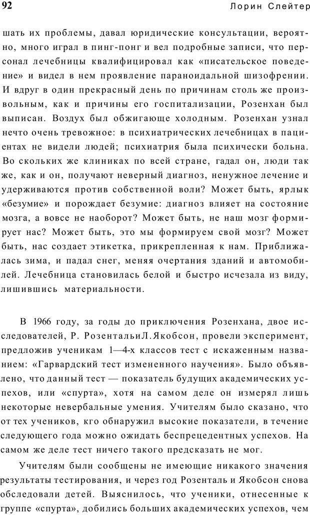 PDF. Открыть ящик Скиннера. Слейтер Л. Страница 89. Читать онлайн