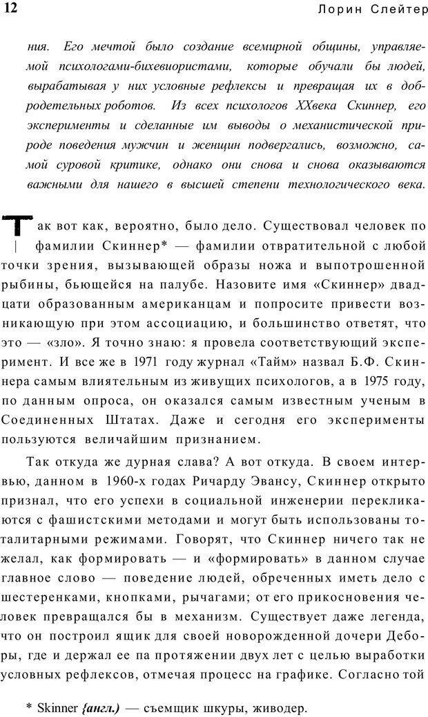 PDF. Открыть ящик Скиннера. Слейтер Л. Страница 9. Читать онлайн