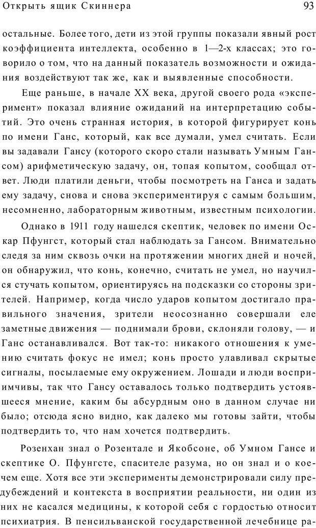 PDF. Открыть ящик Скиннера. Слейтер Л. Страница 90. Читать онлайн