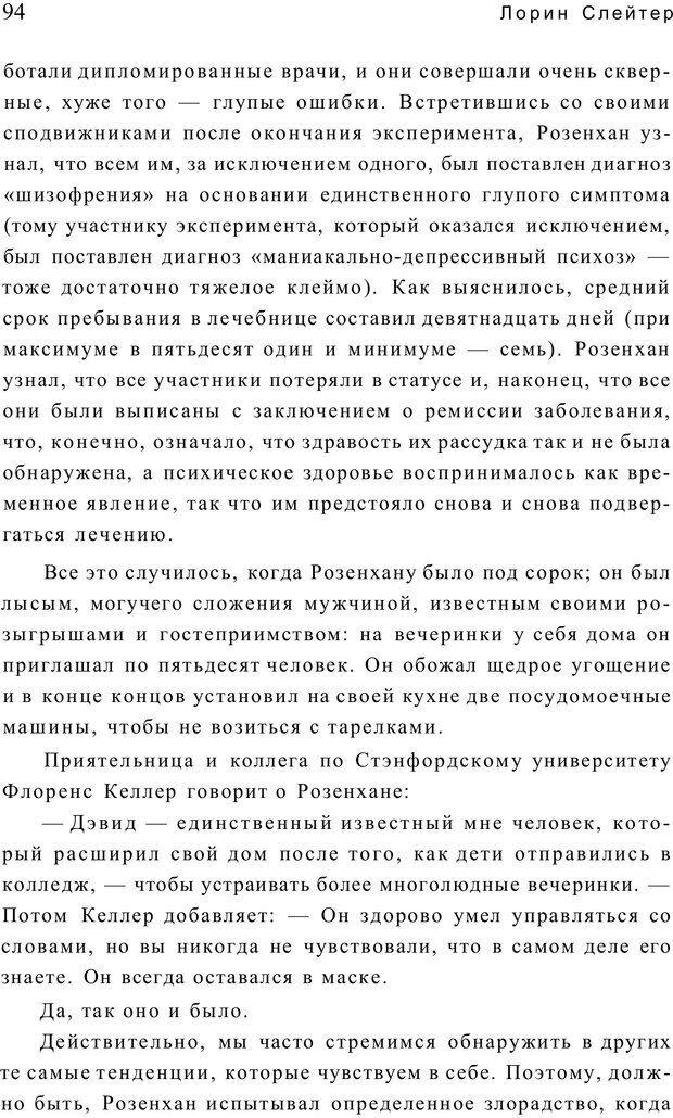 PDF. Открыть ящик Скиннера. Слейтер Л. Страница 91. Читать онлайн