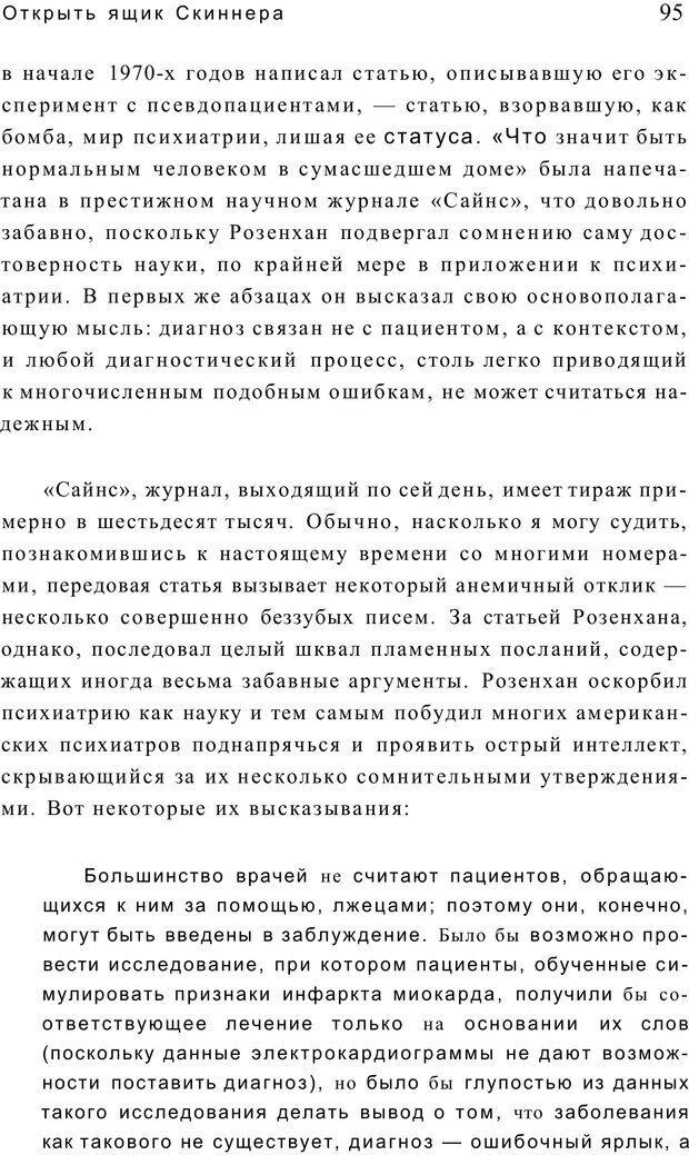 PDF. Открыть ящик Скиннера. Слейтер Л. Страница 92. Читать онлайн