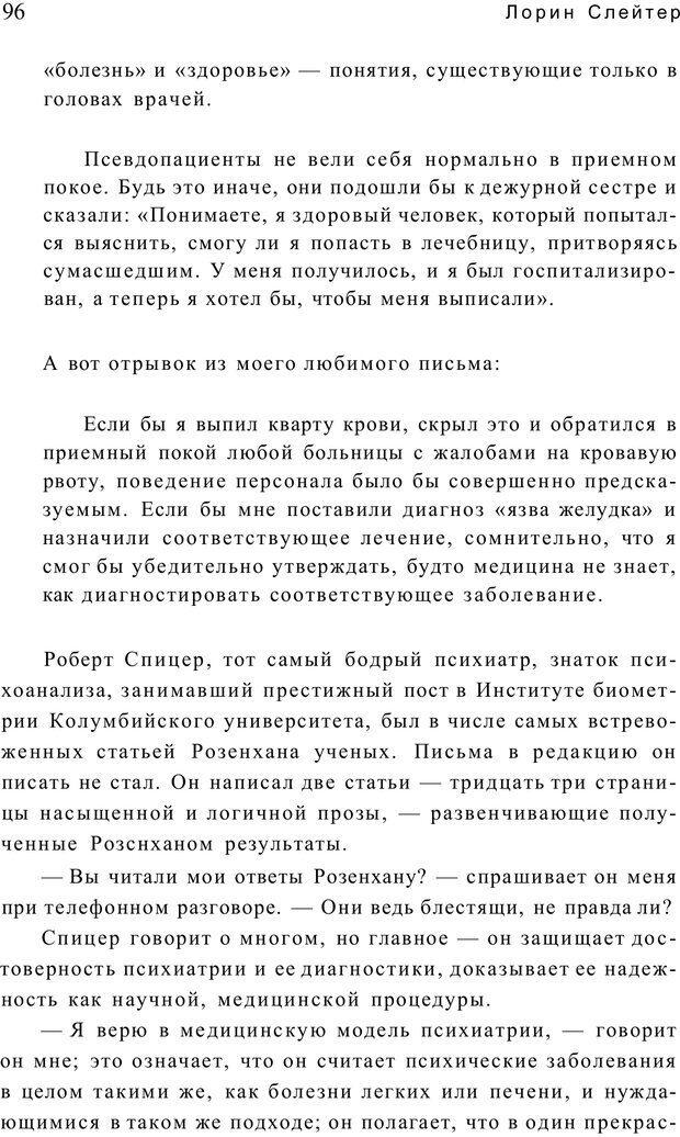 PDF. Открыть ящик Скиннера. Слейтер Л. Страница 93. Читать онлайн