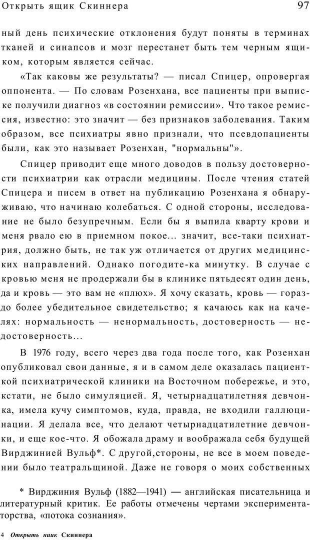 PDF. Открыть ящик Скиннера. Слейтер Л. Страница 94. Читать онлайн