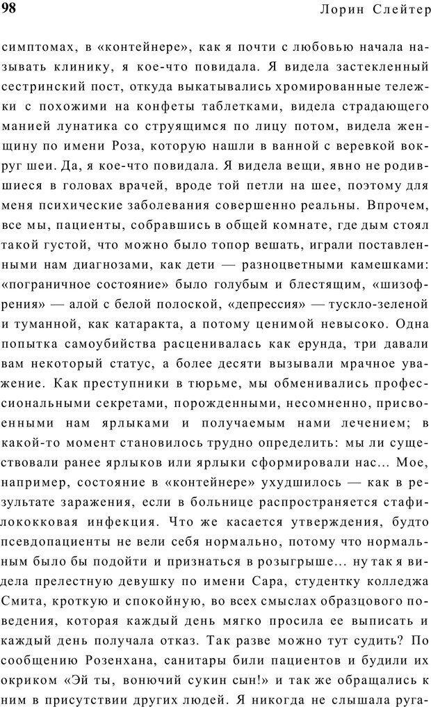 PDF. Открыть ящик Скиннера. Слейтер Л. Страница 95. Читать онлайн
