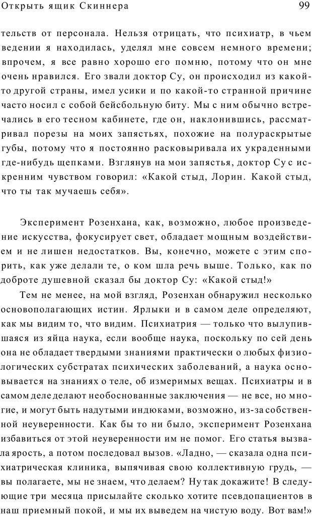 PDF. Открыть ящик Скиннера. Слейтер Л. Страница 96. Читать онлайн