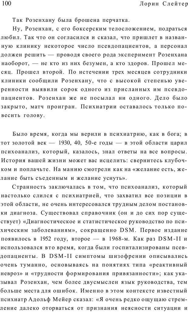 PDF. Открыть ящик Скиннера. Слейтер Л. Страница 97. Читать онлайн