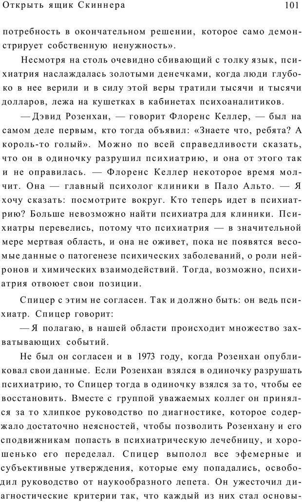 PDF. Открыть ящик Скиннера. Слейтер Л. Страница 98. Читать онлайн