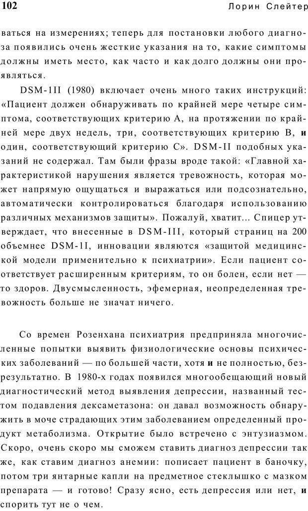 PDF. Открыть ящик Скиннера. Слейтер Л. Страница 99. Читать онлайн
