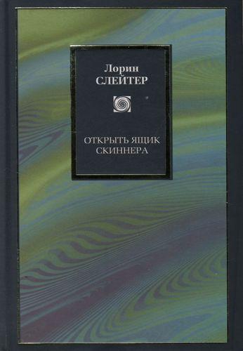 """Обложка книги """"Открыть ящик Скиннера"""""""