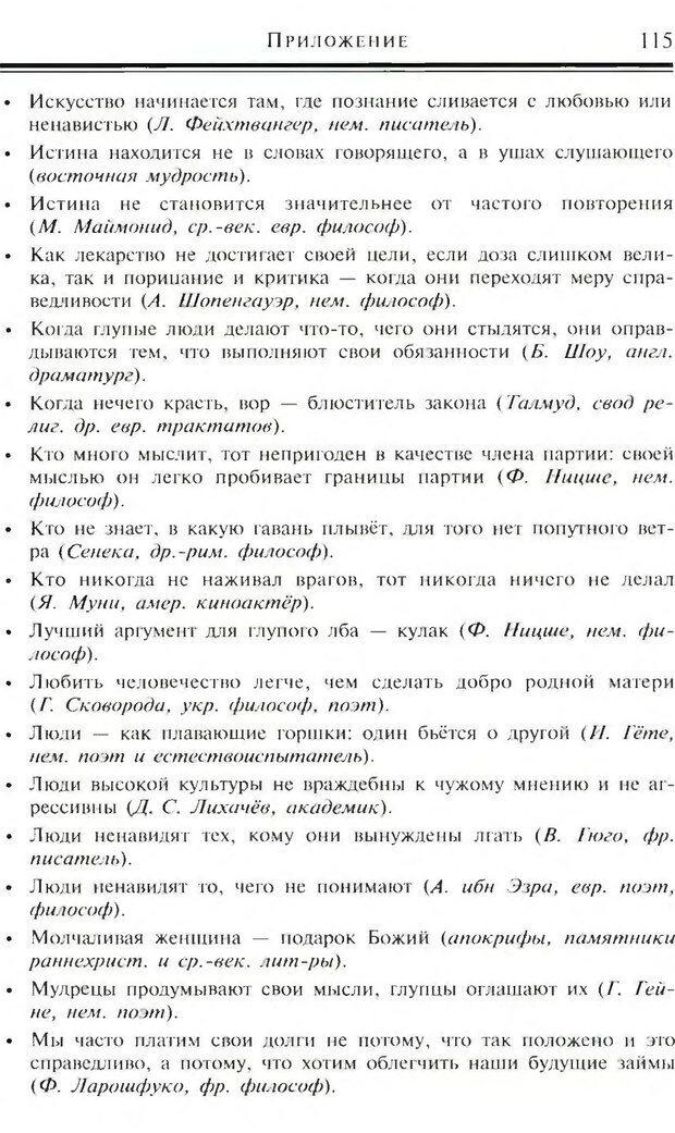 DJVU. Популярная риторика. Смехов Л. В. Страница 114. Читать онлайн