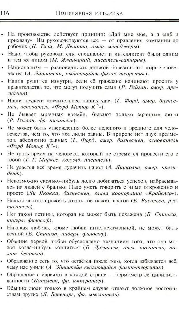 DJVU. Популярная риторика. Смехов Л. В. Страница 115. Читать онлайн