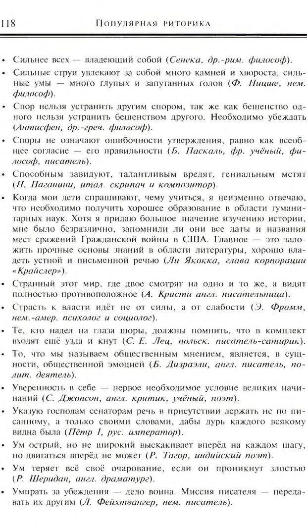 DJVU. Популярная риторика. Смехов Л. В. Страница 117. Читать онлайн