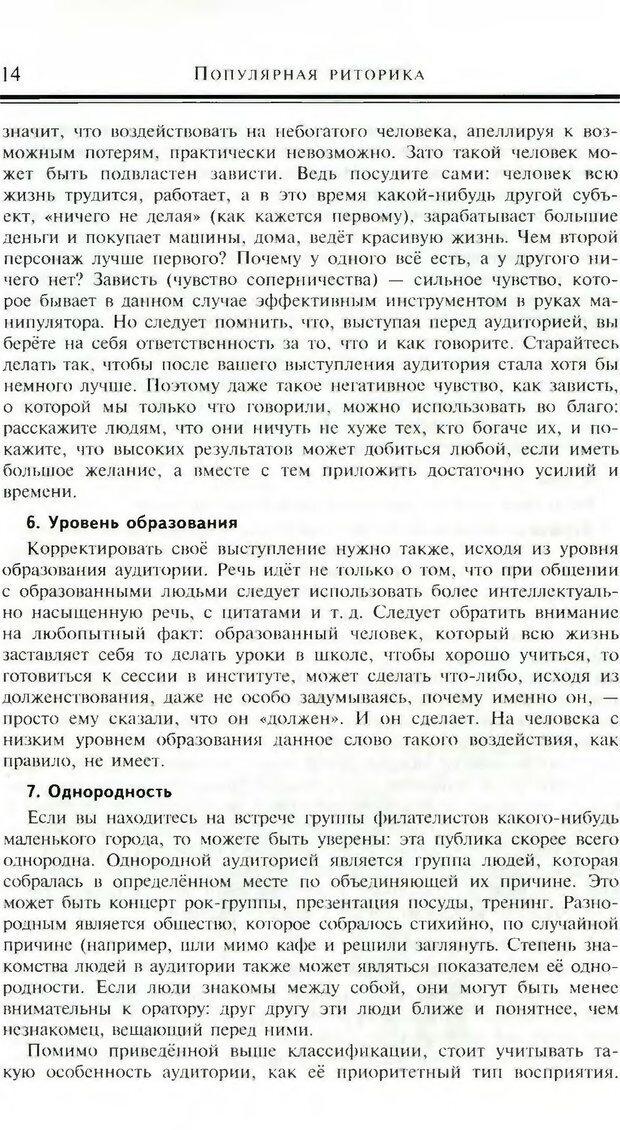 DJVU. Популярная риторика. Смехов Л. В. Страница 13. Читать онлайн
