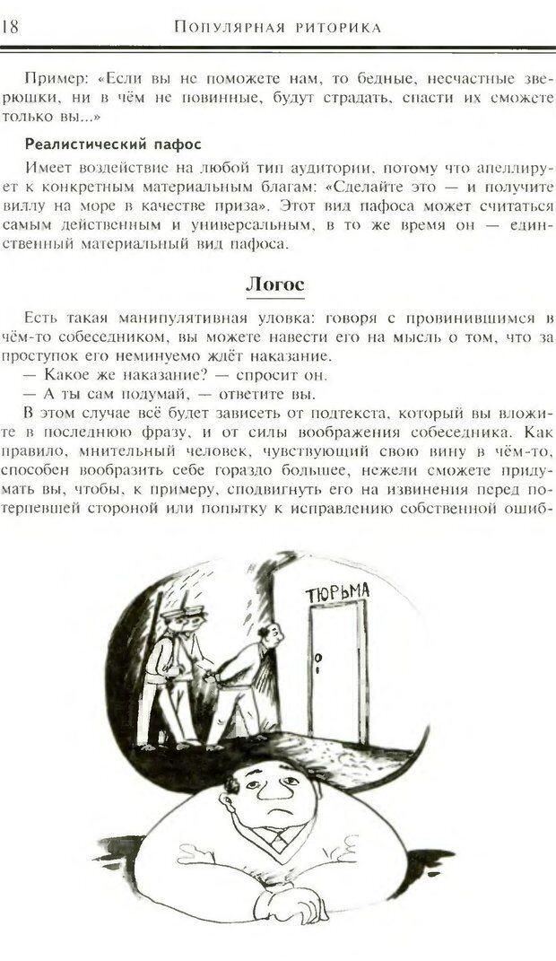 DJVU. Популярная риторика. Смехов Л. В. Страница 17. Читать онлайн