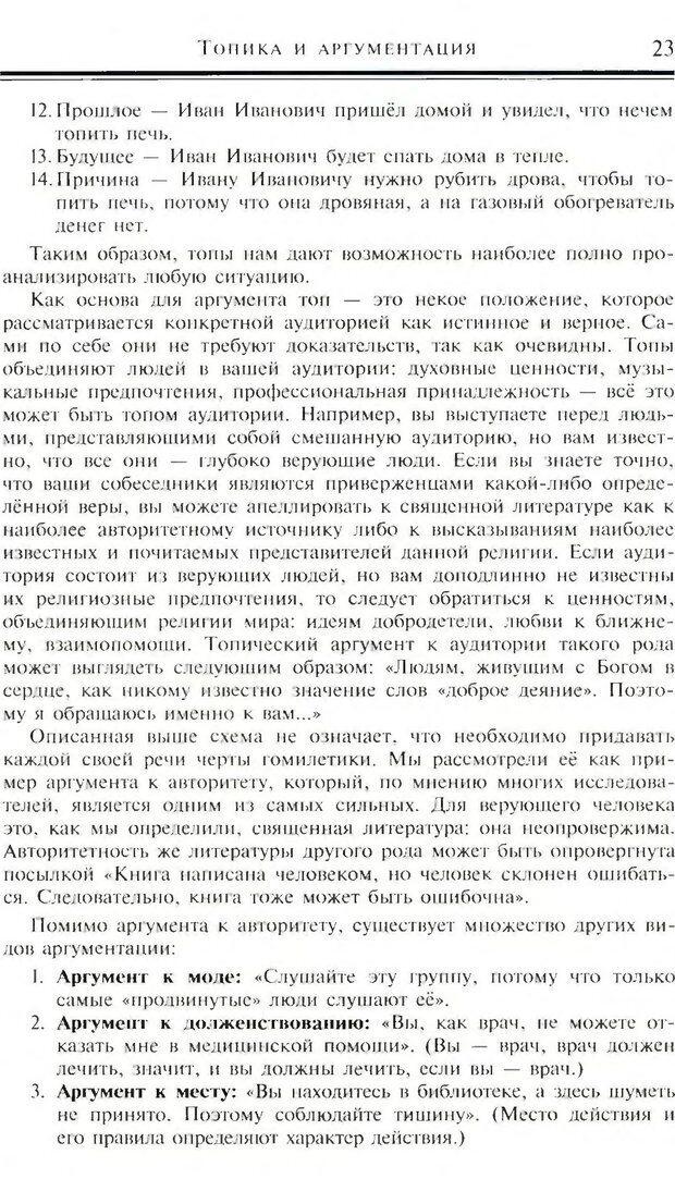 DJVU. Популярная риторика. Смехов Л. В. Страница 22. Читать онлайн