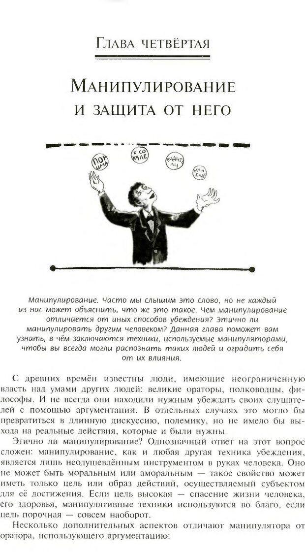 DJVU. Популярная риторика. Смехов Л. В. Страница 27. Читать онлайн
