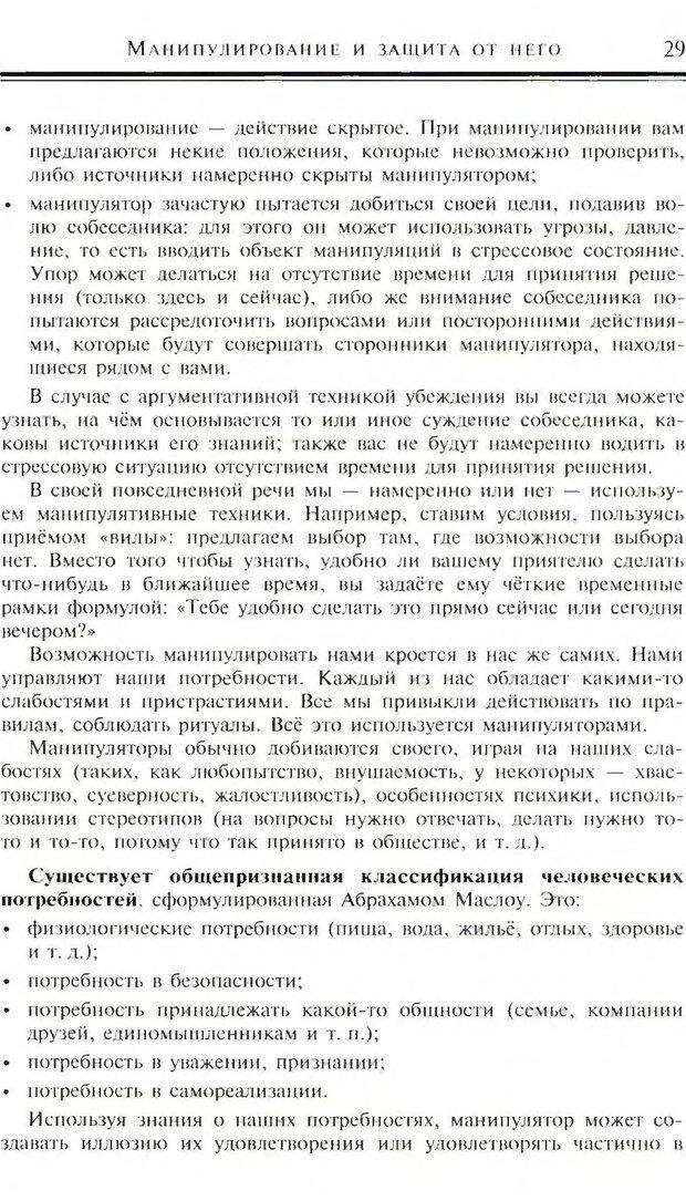DJVU. Популярная риторика. Смехов Л. В. Страница 28. Читать онлайн