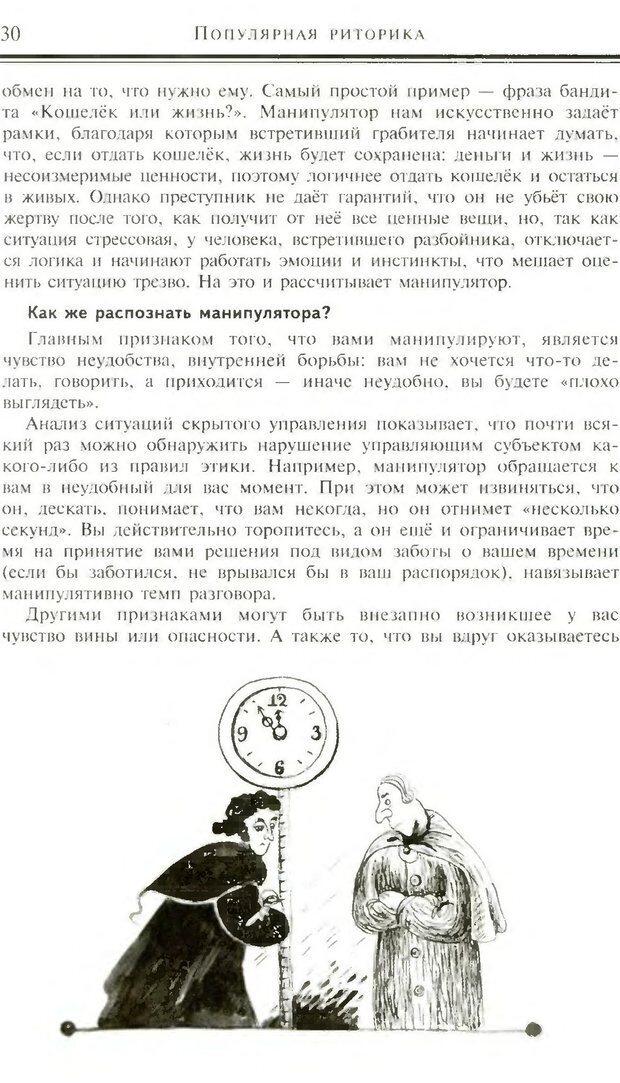 DJVU. Популярная риторика. Смехов Л. В. Страница 29. Читать онлайн