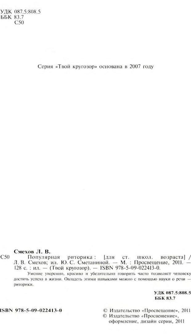 DJVU. Популярная риторика. Смехов Л. В. Страница 3. Читать онлайн