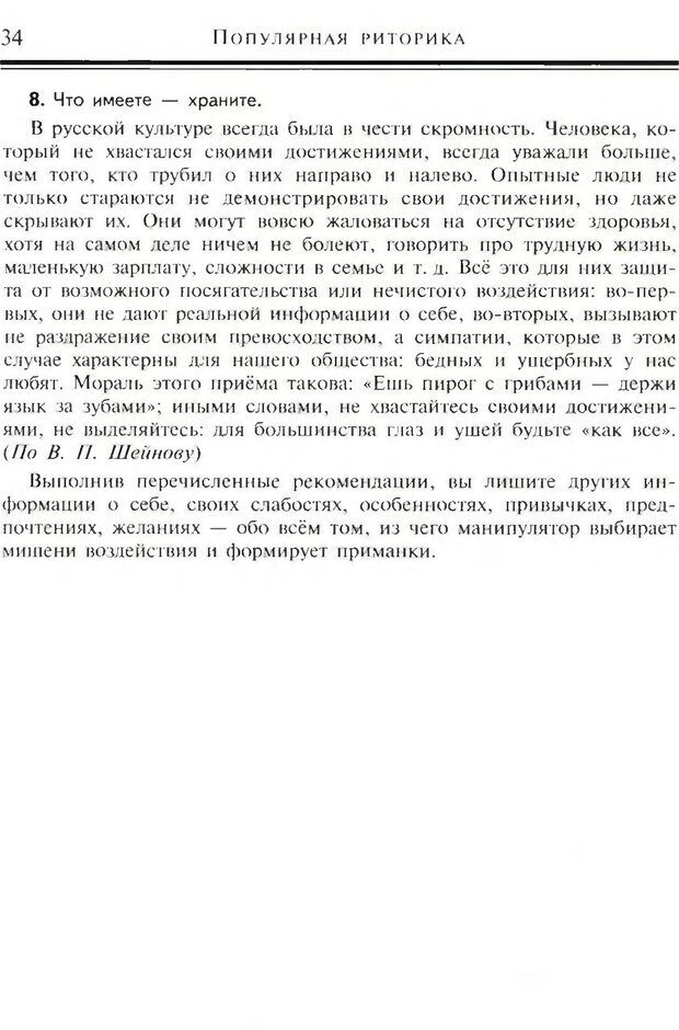 DJVU. Популярная риторика. Смехов Л. В. Страница 33. Читать онлайн