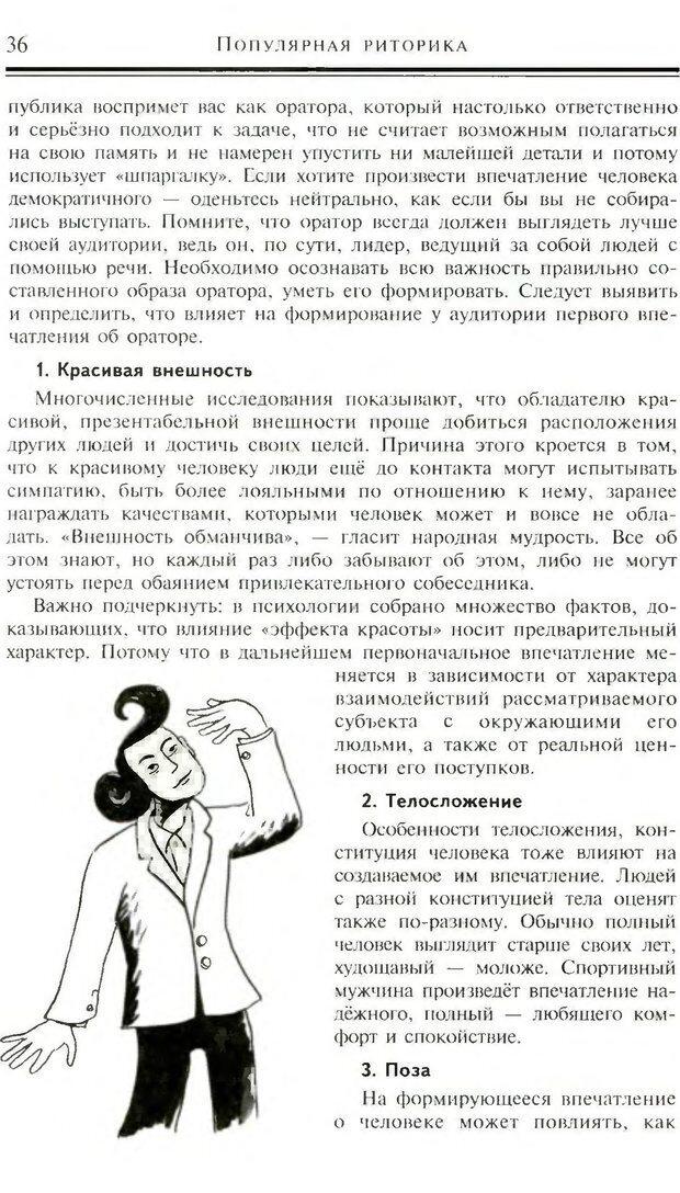 DJVU. Популярная риторика. Смехов Л. В. Страница 35. Читать онлайн